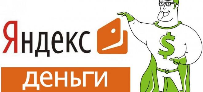 Реальные способы заработка Яндекс Денег онлайн без вложений