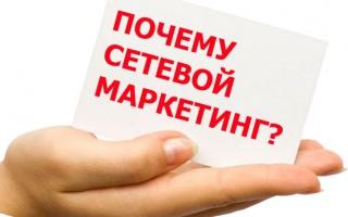 Как построить бизнес в сетевом маркетинге?