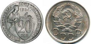 20 копеек 1934