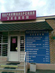 эконом парикмахерская