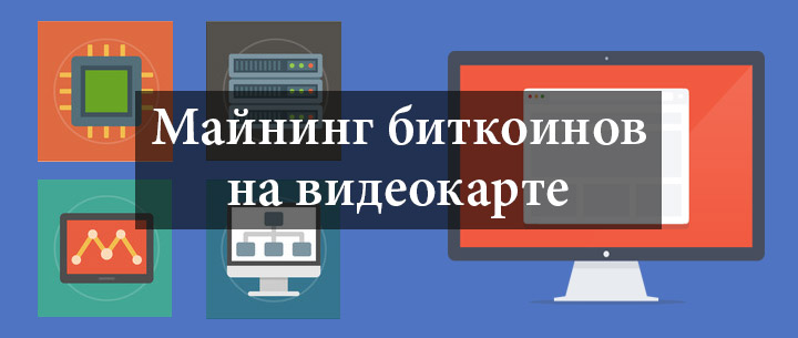 majning_bitkoinov_na_videokarte