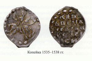копейка 1535 года