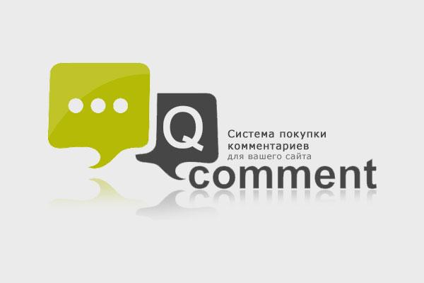 qcoment - коментарии за деньги