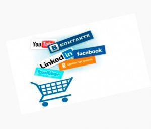 торговля через социальные сети