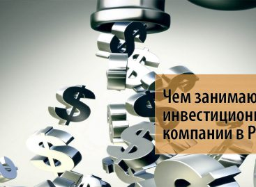Создание инвестиционной компании
