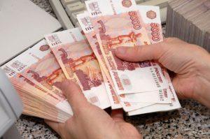 Сколько можно получить денег от государства