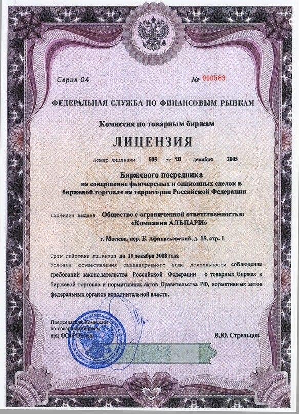 лицензия альпари
