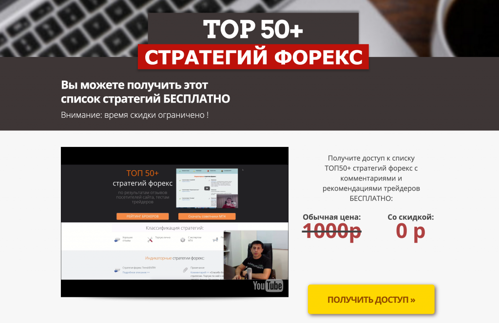 ТОП50 стратегий бесплатно