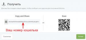 Адрес биткоин счета